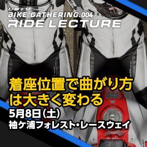 RIDE LECTURE 004「着座位置で曲がり方は大きく変わる」