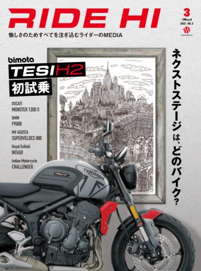 RIDE HI No.3(2021年3月号)